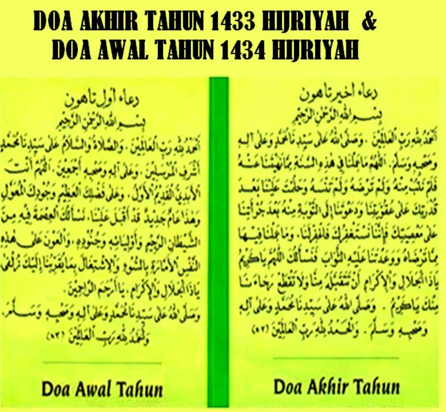 Doa Akhir Tahun 1433 H dan Doa Awal Tahun 1434 Hijriyah