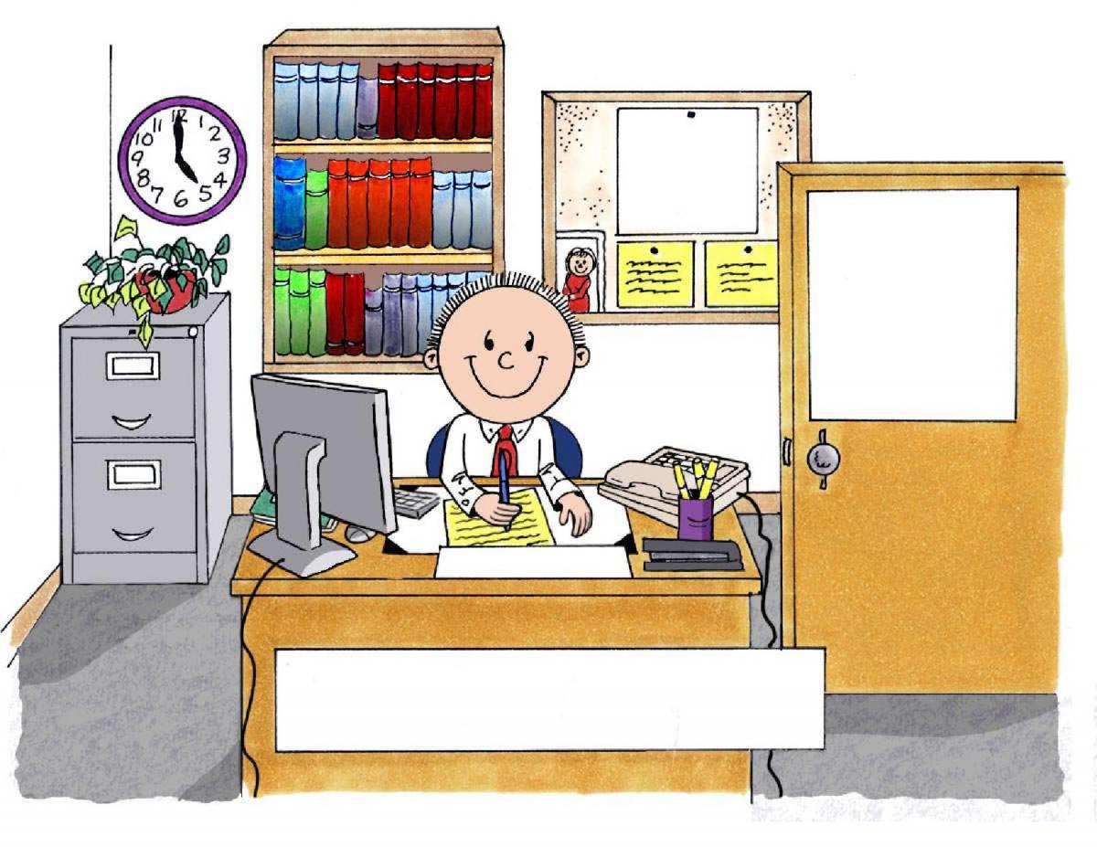 Офис картинки для детей, открытки восхищением
