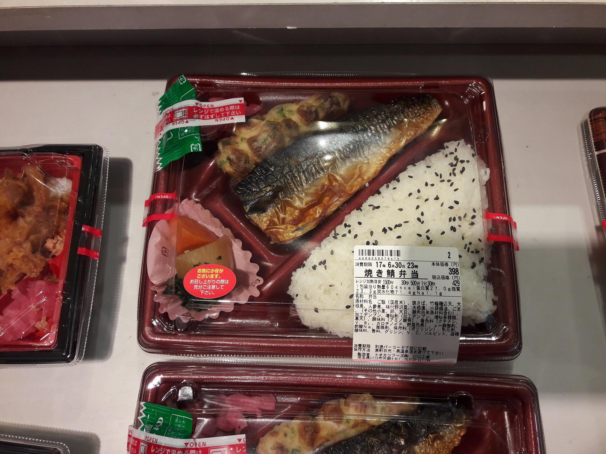 Begini Penampilan Nasi Bungkus Di Jepang Kompasiana Com
