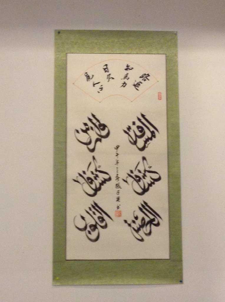 Kaligrafi Tionghoa Paduan Budaya Arab Dan China Halaman All