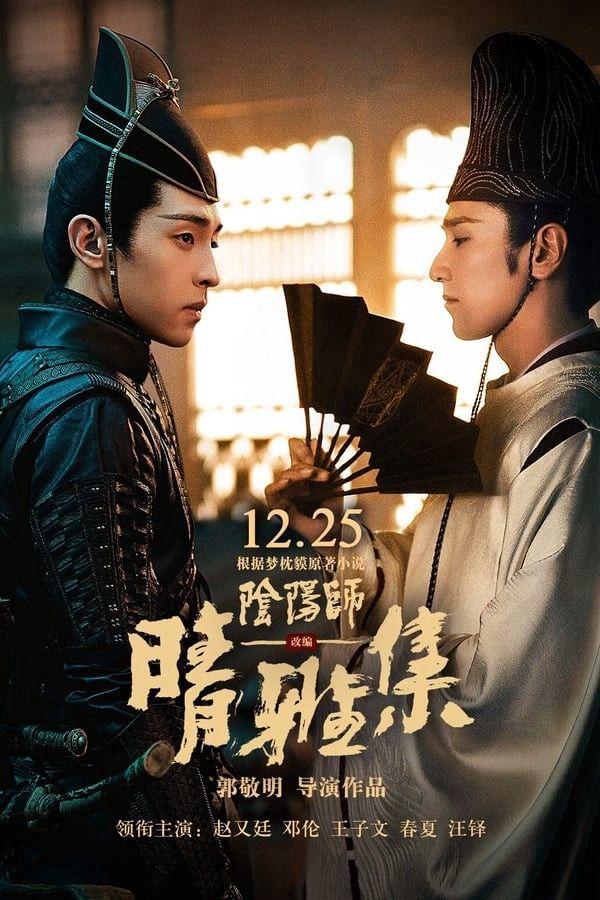 """Melepas Rindu Menonton Film Wuxia dalam """"The Yin-Yang Master: Dream of  Eternity"""" Halaman all - Kompasiana.com"""
