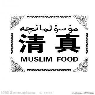 Mencari Makanan Halal Di Wuhan Kompasiana Com